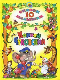 10 сказок малышам, Корней Чуковский