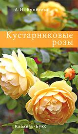 Кустарниковые розы, Л. И. Бумбеева
