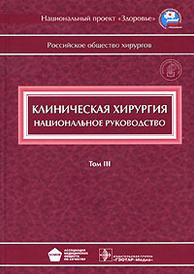 Клиническая хирургия. В 3 томах. Том 3 (+ CD-ROM),