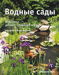 Водные сады, Бен Хелм, Келли Биллинг