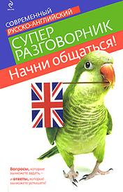 Начни общаться! Современный русско-английский суперразговорник, Карпенко Е.В.
