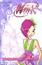 Winx Club. Изобретение Техны. Рождение любви,