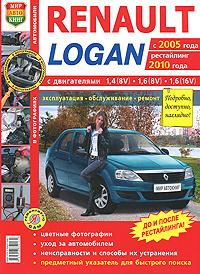 Автомобили Renault Logan с 2005 г., рестайлинг 2010 г. Эксплуатация, обслуживание, ремонт,