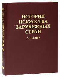 История искусства зарубежных стран. 17-18 века,