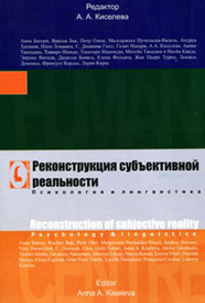 Реконструкция субъективной реальности. Психология и лингвистика, Редактор А. А. Киселева