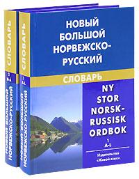 Новый большой норвежско-русский словарь / Ny stor norsk-russisk ordbok (комплект из 2 книг),