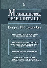 Медицинская реабилитация. В 3 книгах. Книга 3, Под редакцией В. М. Боголюбова