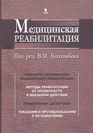 Медицинская реабилитация. В 3 книгах. Книга 1, Под редакцией В. М. Боголюбова