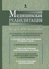 Медицинская реабилитация. В 3 книгах. Книга 2, Под редакцией В. М. Боголюбова