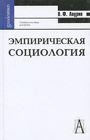 Эмпирическая социология, В. Ф. Анурин