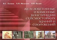 Железобетонные и каменные конструкции сейсмостойких зданий и сооружений, В. С. Плевков, А. И. Мальганов, И. В. Балдин