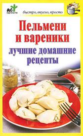Пельмени и вареники. Лучшие домашние рецепты, Дарья Костина