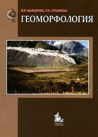 Геоморфология, Н. В. Макарова, Т. В. Суханова