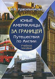 Юные американцы за границей. Путешествия по Англии (+ CD), Н. А. Красильникова