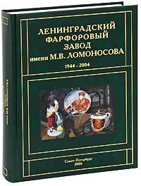 Ленинградский фарфоровый завод имени М. В. Ломоносова. 1944-2004, Н. С. Петрова