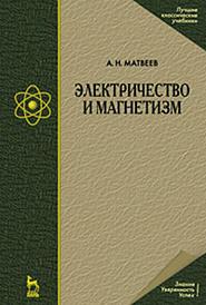Электричество и магнетизм, А. Н. Матвеев