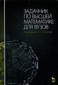 Задачник по высшей математике для вузов, Под редакцией А. С. Поспелова