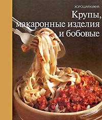 Крупы, макаронные изделия и бобовые, Парфенова Т