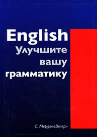English. Улучшите вашу грамматику, С. Мердок-Штерн