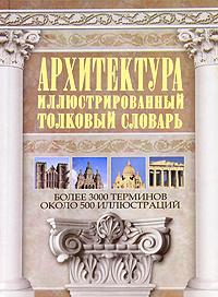 Архитектура. Иллюстрированный толковый словарь, Ю. В. Герман, И. И. Муронец