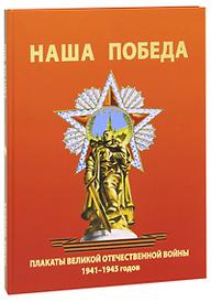 Наша победа. Плакаты Великой Отечественной войны 1941-1945 годов, Александр Шклярук