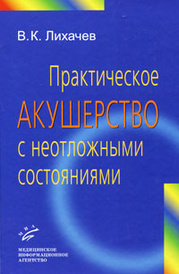 Практическое акушерство с неотложными состояниями, В. К. Лихачев