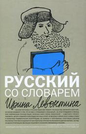 Русский со словарем, Ирина Левонтина