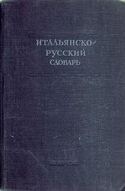 Итальянско-русский словарь,