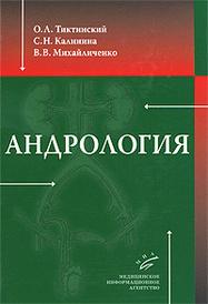 Андрология, О. Л. Тиктинский, С. Н. Калинина, В. В. Михайличенко