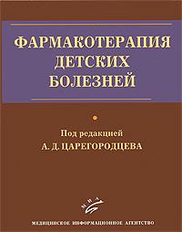 Фармакотерапия детских болезней, Под редакцией А. Д. Царегородцева