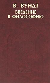 Введение в философию, В. Вундт