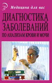 Диагностика заболеваний по анализам крови и мочи, Татьяна Цынко
