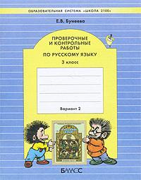 Проверочные и контрольные работы по русскому языку. 3 класс. Вариант 2, Е. В. Бунеева