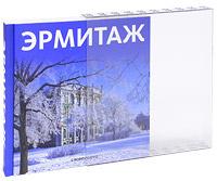 Эрмитаж (подарочное издание), Михаил Пиотровский