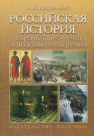 Российская история с древнейших времен до падения самодержавия, А. Ю. Дворниченко