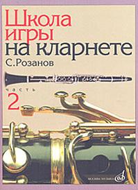 Школа игры на кларнете. Часть 2, С. Розанов
