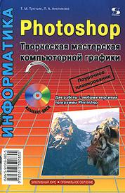 Photoshop. Творческая мастерская компьютерной графики (+ DVD-ROM), Т. М. Третьяк, Л. А. Анеликова