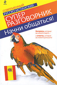 Начни общаться! Современный русско-испанский суперразговорник, Н.А. Прус