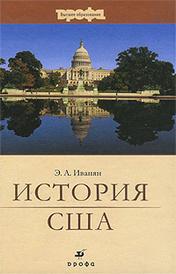 История США, Э. А. Иванян