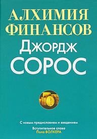 Алхимия финансов, Джордж Сорос
