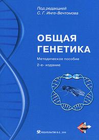 Общая генетика. Методическое пособие (+ CD-ROM), Под редакцией С. Г. Инге-Вечтомова