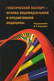 Генетический паспорт - основа индивидуальной и предикативной медицины, Под редакцией В. С. Баранова