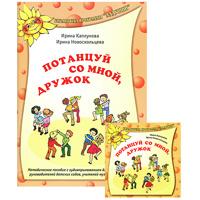 Потанцуй со мной, дружок (+ CD), Ирина Каплунова, Ирина Новоскольцева