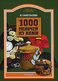 1000 мелочей из кожи, М. Синезлазова