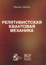 Релятивистская квантовая механика, Фриман Дайсон