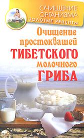 Очищение простоквашей тибетского молочного гриба, Константин Чистяков
