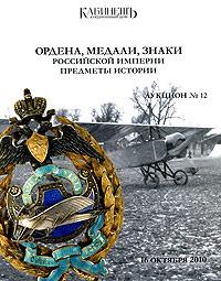 Аукцион №12. Ордена, медали, знаки Российской империи. Предметы истории. Каталог,