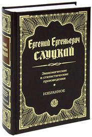 Е. Е. Слуцкий. Экономические и статистические произведения. Избранное, Слуцкий Е.Е.
