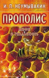 Прополис, И. П. Неумывакин