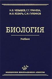 Биология, Н. В. Чебышев, Г. Г. Гринева, М. В. Козарь, С. И. Гуленков